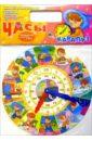 Часы и карапуз: обучающая игра для детей от 3-х лет