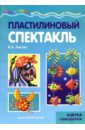 Лыкова Ирина Александровна Пластилиновый спектакль. Азбука самоделок.