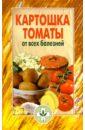 Картошка, томаты от всех болезней