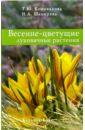 Коновалова Татьяна Юрьевна, Шевырева Наталья Александровна Весенне-цветущие луковичные растения
