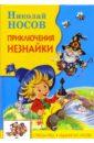 Носов Николай Николаевич Приключения Незнайки: Роман-сказка