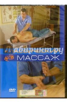 Классический массаж(DVD)