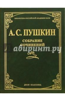 Собрание сочинений е в шипицова о ю ефимов иллюстрированная летопись жизни а с пушкина михайловское