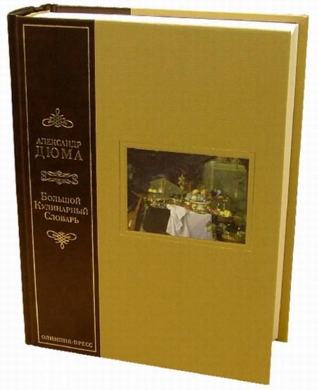 Иллюстрация 1 из 8 для Большой кулинарный словарь - Александр Дюма | Лабиринт - книги. Источник: Лабиринт