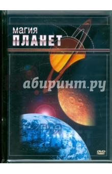 Магия планет (DVD)