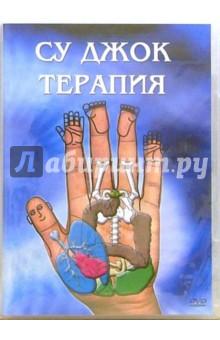 Су Джок терапия (DVD) книгу киев су джок терапия