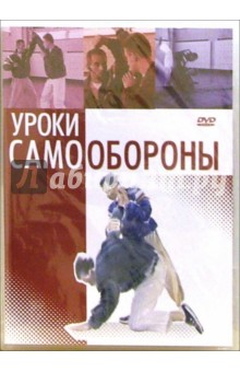 Уроки самообороны (DVD) уроки женского здоровья dvd