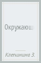 Клепинина Зоя Александровна Окружающий мир 1-4 класс. Сборник тестов для контроля