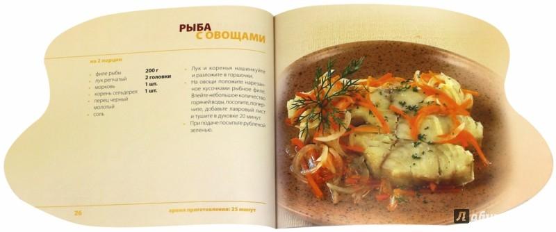 Иллюстрация 1 из 18 для Блюда в горшочках   Лабиринт - книги. Источник: Лабиринт