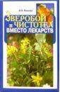 Моисеев М. Зверобой и чистотел вместо лекарств