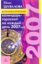 Шувалова Ольга Петровна Астрологический календарь-гороскоп на каждый день 2007 года