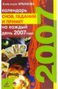Крымова Александра Календарь снов, гаданий и примет на каждый день 2007 года скачать книги по толкованию снов