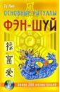 Основные ритуалы Фэн-шуй (+CD), Лил Ту