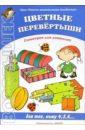 Цветные перевертыши: Геометрия для дошколят. Для тех кому 4, 5, 6...