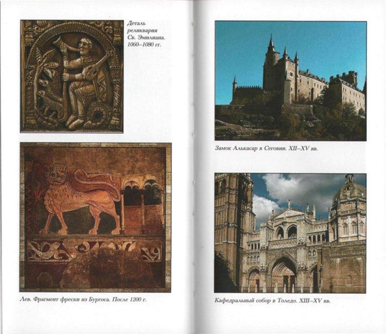 Иллюстрация 1 из 37 для Средневековая Испания - Аделина Рюкуа   Лабиринт - книги. Источник: Лабиринт