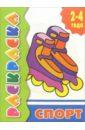 Раскраска: Спорт (Для детей 2-4 лет)