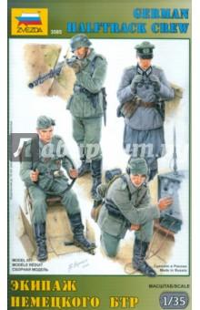 3585/Экипаж немецкого БТР