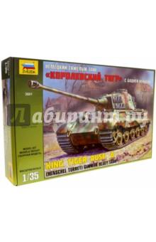 Купить Немецкий тяжелый танк Т-VI В Королевский тигр (3601), Звезда, Бронетехника и военные автомобили (1:35)