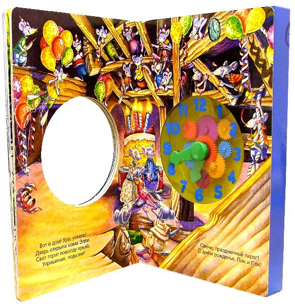 Иллюстрация 1 из 10 для Куда бегут стрелки. Мои первые часы | Лабиринт - книги. Источник: Лабиринт