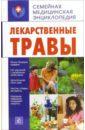 Печкарева А.В. Лекарственные травы лекарственные препараты