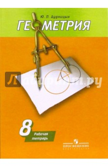 Геометрия. 8 класс. Рабочая тетрадь