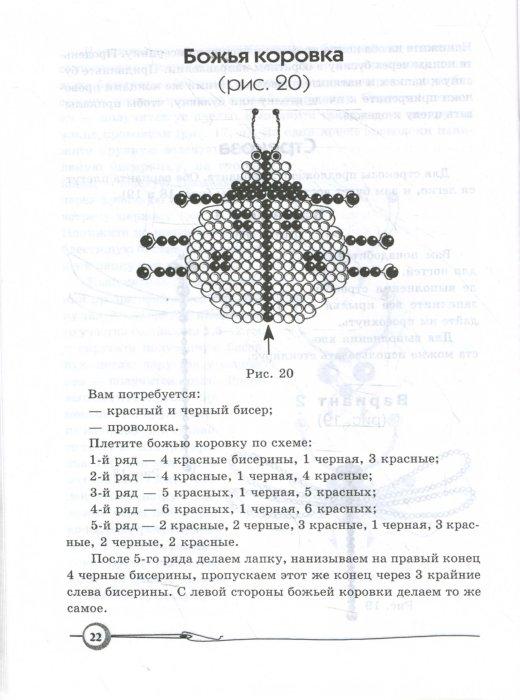Иллюстрация 1 из 2 для Плетем насекомых из бисера - Ткаченко, Стародуб | Лабиринт - книги. Источник: Лабиринт