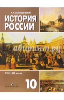 гдз к учебнику истории 10 класс левандовский