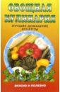 Астахов А. П. Овощная кулинария. Лучшие рецепты. - 2-е изд.