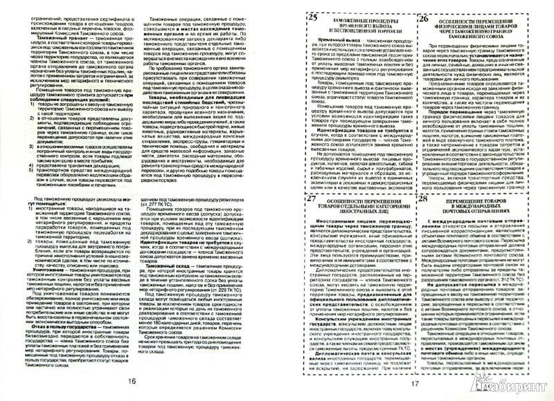 Иллюстрация 1 из 3 для Шпаргалка по таможенному праву   Лабиринт - книги. Источник: Лабиринт