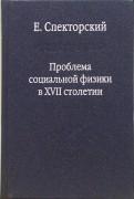 Проблема социальной физики в XVII столетии. В 2-х томах. Том 1. Новое мировоззрение