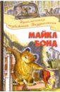 Бонд Майкл Приключения медвежонка Паддингтона: Рассказы