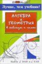 Роганин Александр Николаевич, Дергачев Владимир Алгебра и геометрия в таблицах и схемах: лучше, чем учебник александр роганин алгебра в таблицах