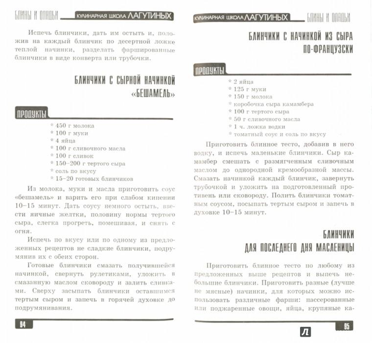 Иллюстрация 1 из 12 для Блины и оладьи. Сборник кулинарных рецептов - Лагутина, Лагутина | Лабиринт - книги. Источник: Лабиринт
