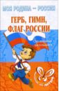 Герб, гимн, флаг России: Справочник школьника.