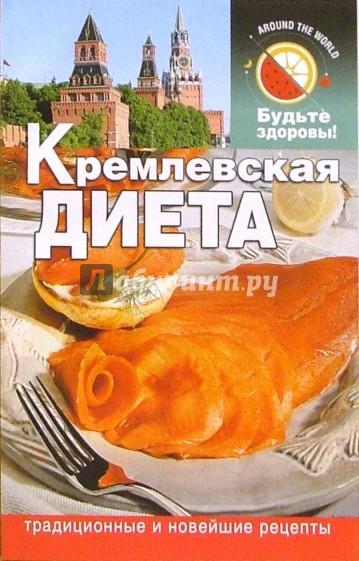 Сайт участников кремлевской диеты