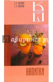 Напитки. Сборник кулинарных рецептов