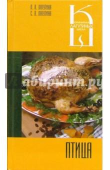 Птица. Сборник кулинарных рецептов
