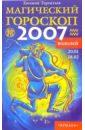Водолей: Магический гороскоп на 2007 год, Терентьев Евгений