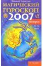 Козерог: Магический гороскоп на 2007 год