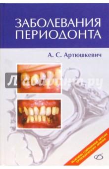 Заболевания периодонта местная анестезия иллюстрированное практическое руководство