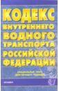Кодекс внутреннего водного транспорта Российской Федерации.