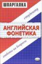 Беликова Елена Шпаргалки Английская фонетика