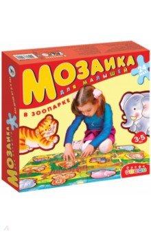Мозаика для малышей. В зоопарке