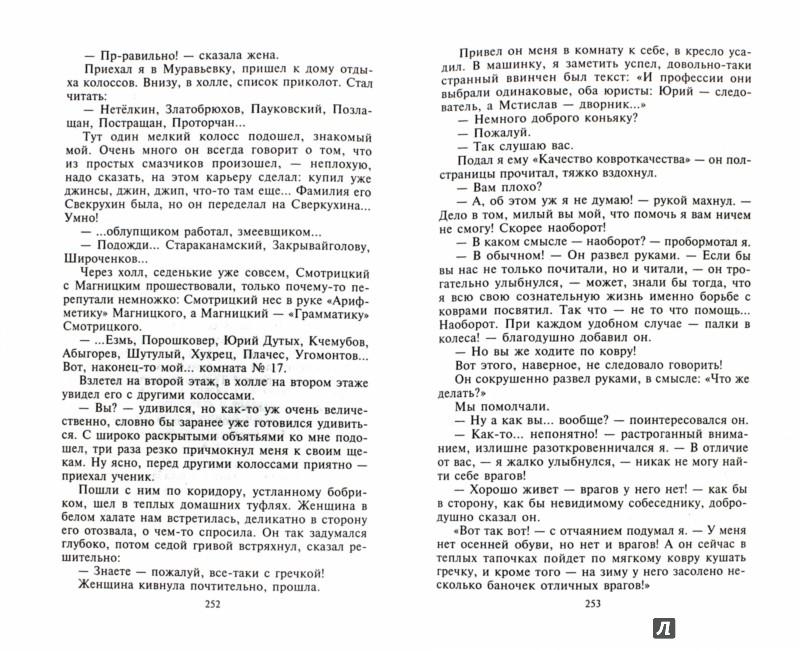 Иллюстрация 1 из 5 для Чернильный ангел: Повести и рассказы - Валерий Попов | Лабиринт - книги. Источник: Лабиринт