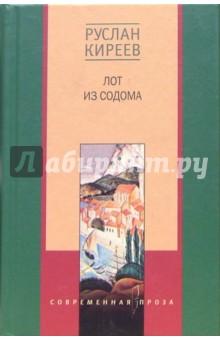 Лот из Содома: Романы