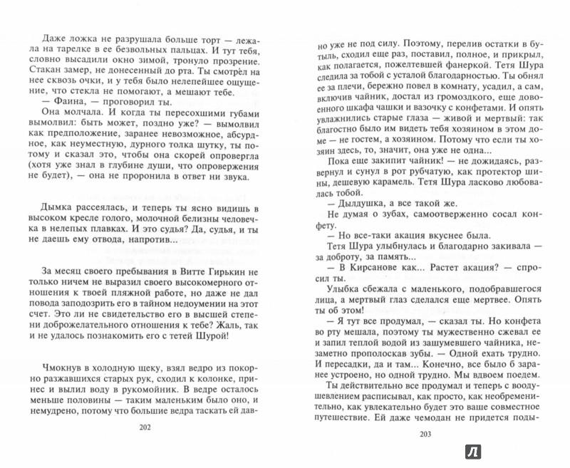 Иллюстрация 1 из 8 для Лот из Содома: Романы - Руслан Киреев | Лабиринт - книги. Источник: Лабиринт