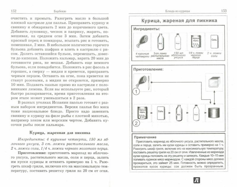 Иллюстрация 1 из 22 для Блюда для пикника | Лабиринт - книги. Источник: Лабиринт