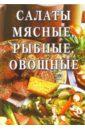 Салаты мясные, рыбные, овощные: Сборник