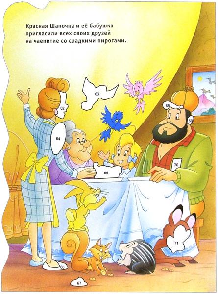 Иллюстрация 1 из 2 для Красная Шапочка. Супернаклейки | Лабиринт - книги. Источник: Лабиринт