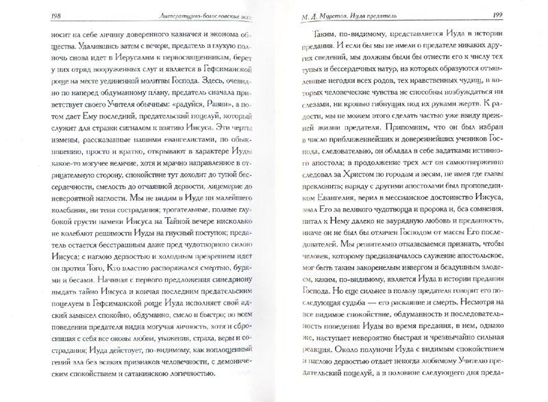 Иллюстрация 1 из 3 для Книга Иуды: Антология - С.А. Ершов | Лабиринт - книги. Источник: Лабиринт